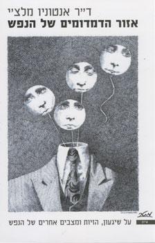 """אזור הדמדומים של הנפש - על שיגעון, הזיות ומצבים אחרים של הנפש - ד""""ר אנטוניו מלצ'י"""