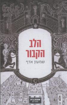 הלב הקבור - שמעון אדף