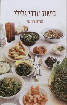 בישול ערבי גלילי - מרים חנאוי