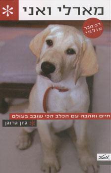 מארלי ואני - חיים ואהבה עם הכלב הכי שובב בעולם - ג'ון גרוגן