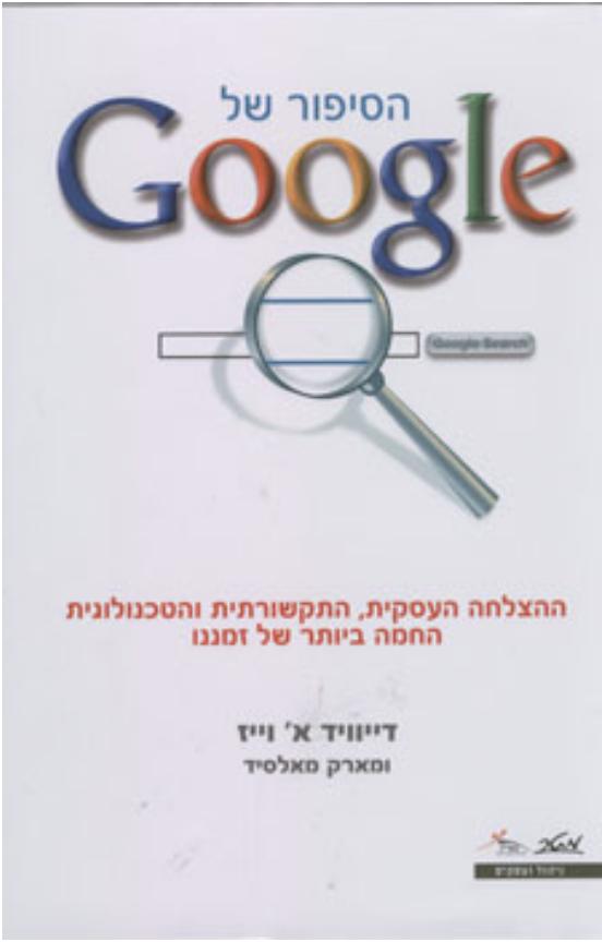 הסיפור של google גוגל - דיוויד א' וייז