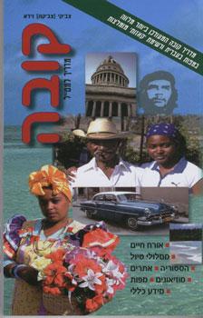 קובה - מדריך למטייל - צביקי (צביקה) זידא