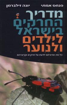 מדריך החרקים בישראל לילדים ולנוער - יונה זילברמן