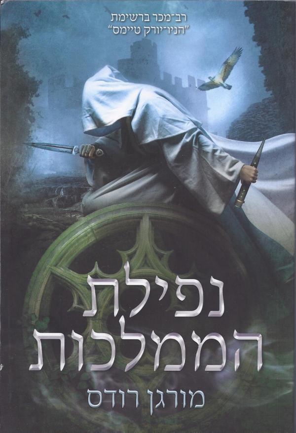 נפילת הממלכות - מורגן רודס