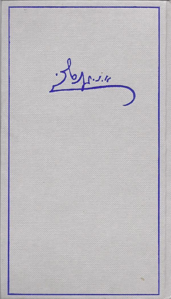 אורי ניסו גנסין - כל כתביו - כרכים א-ב. - אורי ניסן גנסין