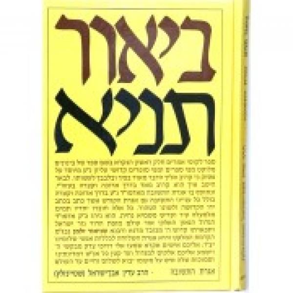 ביאור תניא - ליקוטי אמרים א-יב - הרב עדין אבן-ישראל (שטיינזלץ)