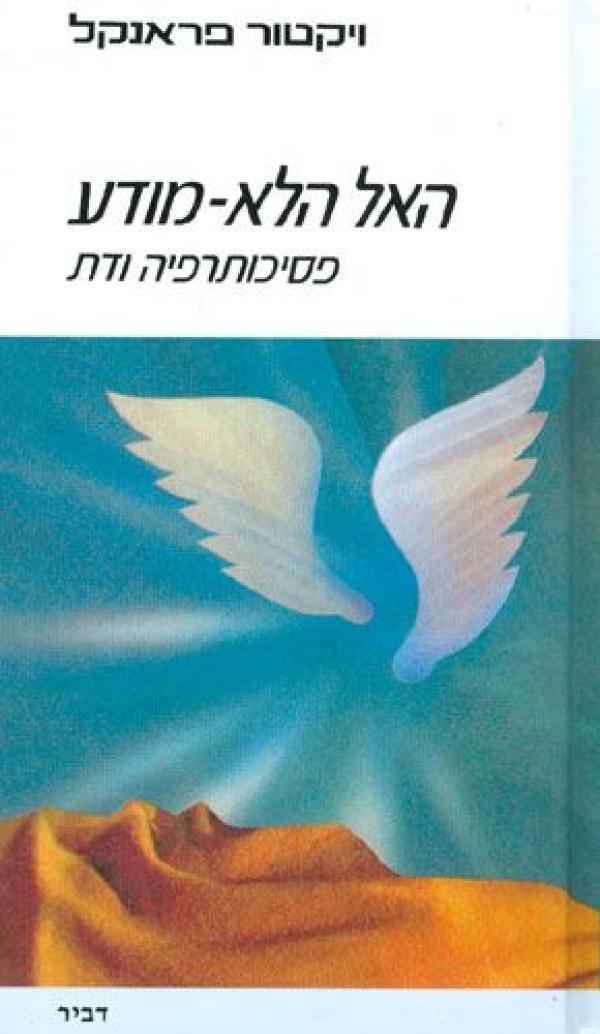 האל הלא-מודע - פסיכותרפיה ודת - ויקטור פראנקל