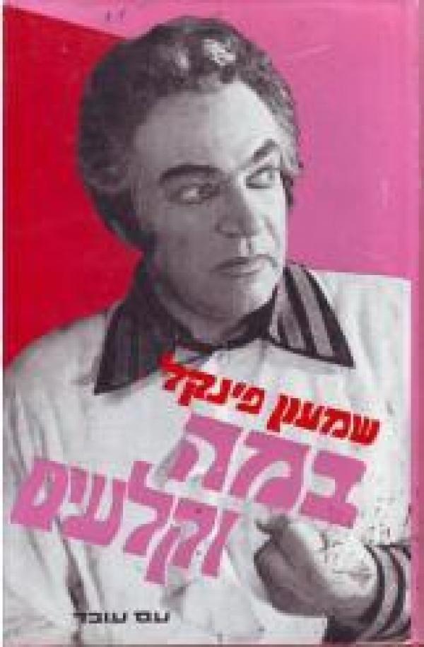 במה וקלעים : חיי שחקן ומאבקו לעצמותו - שמעון פינקל