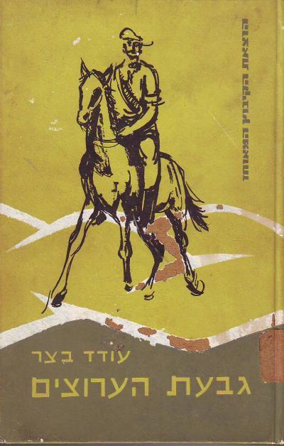 גבעת הערוצים / עודד בצר
