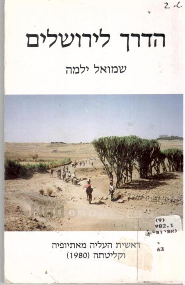 הדרך לירושלים - שמואל ילמה