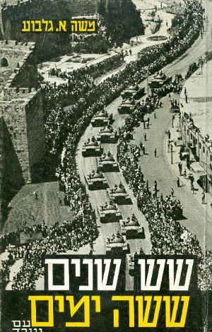 שש שנים-ששה ימים : מקורותיה וקורותיה של מלחמת ששת - משה א גלבוע
