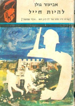"""להיות חייל - קורות חייו ומותו של דב כהן הוא """"גונדר          lms plus  ספריה עירונית כרמיאל                תאריך - 04 - אביעזר גולן"""