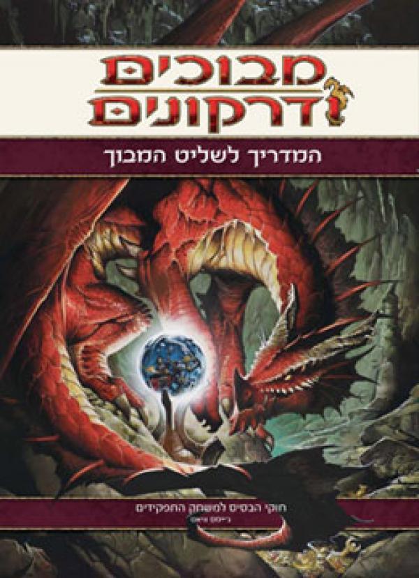 מבוכים ודרקונים - המדריך לשליט המבוך - מהדורה 4 - ג'יימס וייט