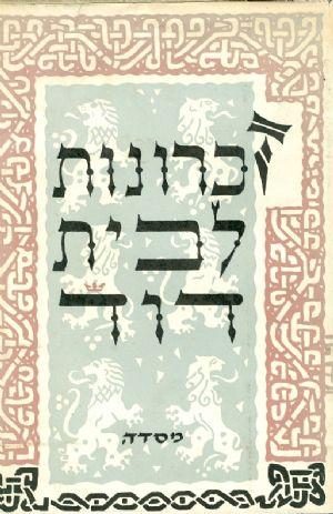 זכרונות לבית דוד - ספורים מדברי ימי ישראל - אברהם שלום פרידברג