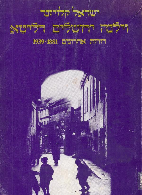 וילנה ירושלים דליטא - דורות אחרונים 1881-1939 / כרכים א-ב. / ישראל קלויזנר