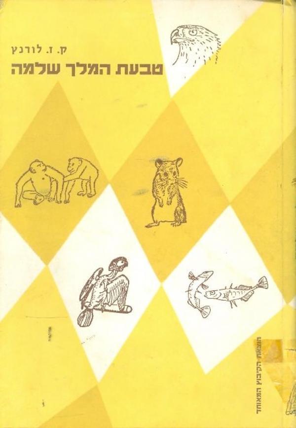 טבעת המלך שלמה - קונרד לורנץ