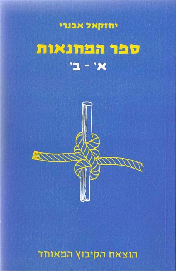 ספר המחנאות א-ב - יחזקאל אבנרי