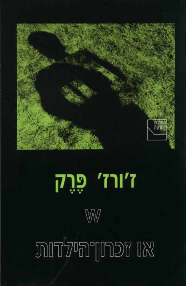 W  או זכרון-הילדות - ז'ורז' פרק