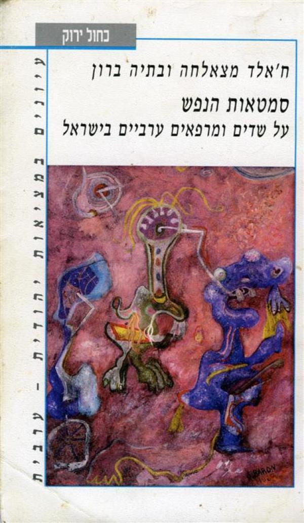 סמטאות הנפש - על שדים ומרפאים ערביים בישראל - ח'אלד מצאלחה