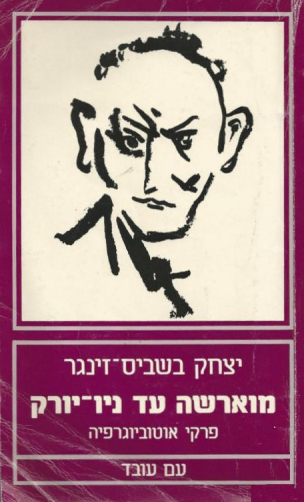 מוארשה עד ניו יורק - פרקי ביוגרפיה - יצחק בשביס-זינגר
