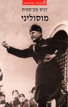 מוסוליני - דניס מק-סמית