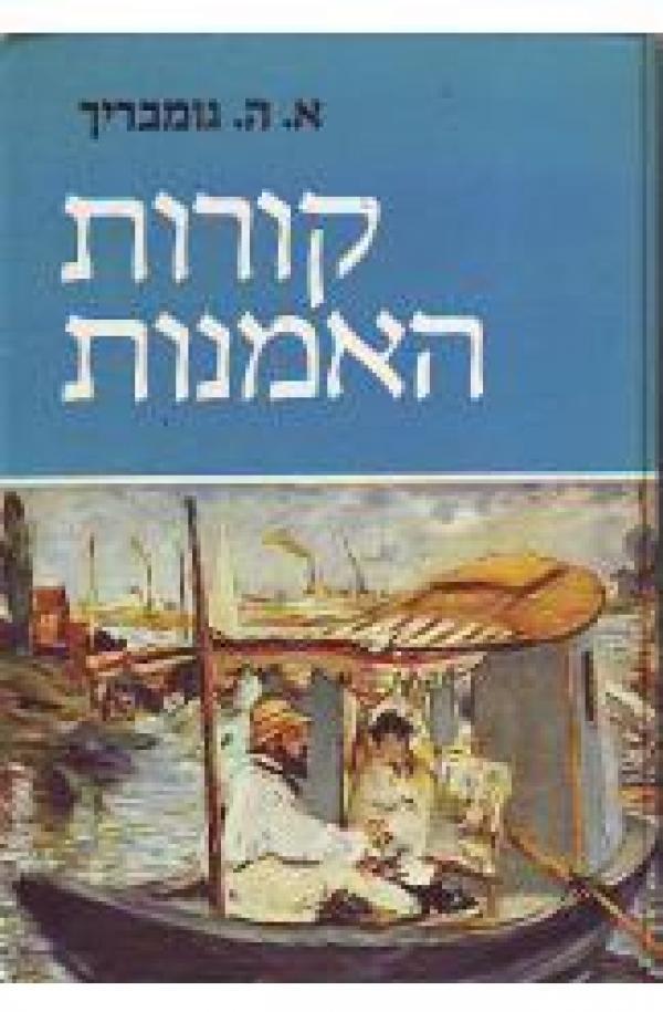 קורות האמנות [1986] - כריכה קשה/מהדורה מורחבת   - ארנסט הנס גומבריך