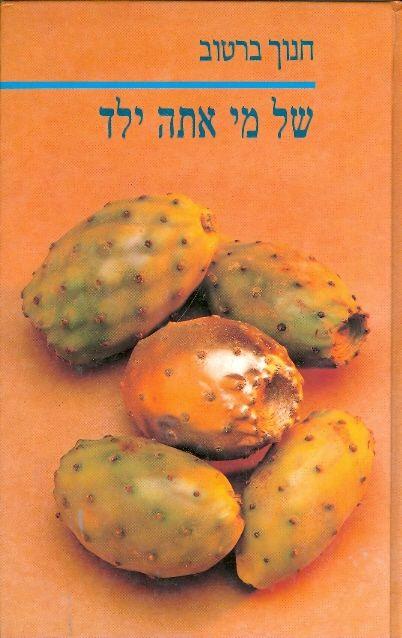 של מי אתה ילד (הוצאת 1988) - חנוך ברטוב