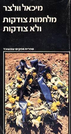 מלחמות צודקות ולא צודקות - מיכאל וולצר