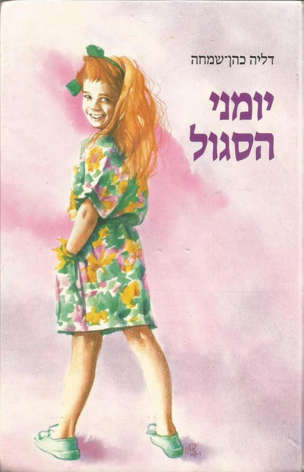 יומני הסגול - דליה כהן-שמחה