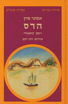 הדס - רומן היסטורי - אסתר פיין