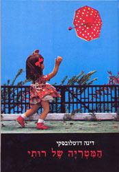 המטריה של רותי - דינה דז'טלובסקי
