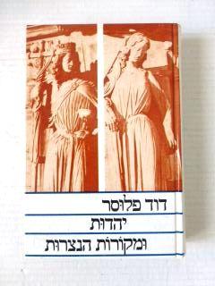 יהדות ומקורות הנצרות - דוד פלוסר