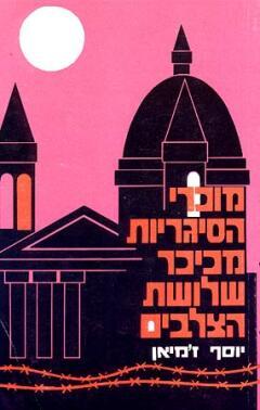 מוכרי הסיגריות מכיכר שלושת הצלבים - יוסף ז'מיאן