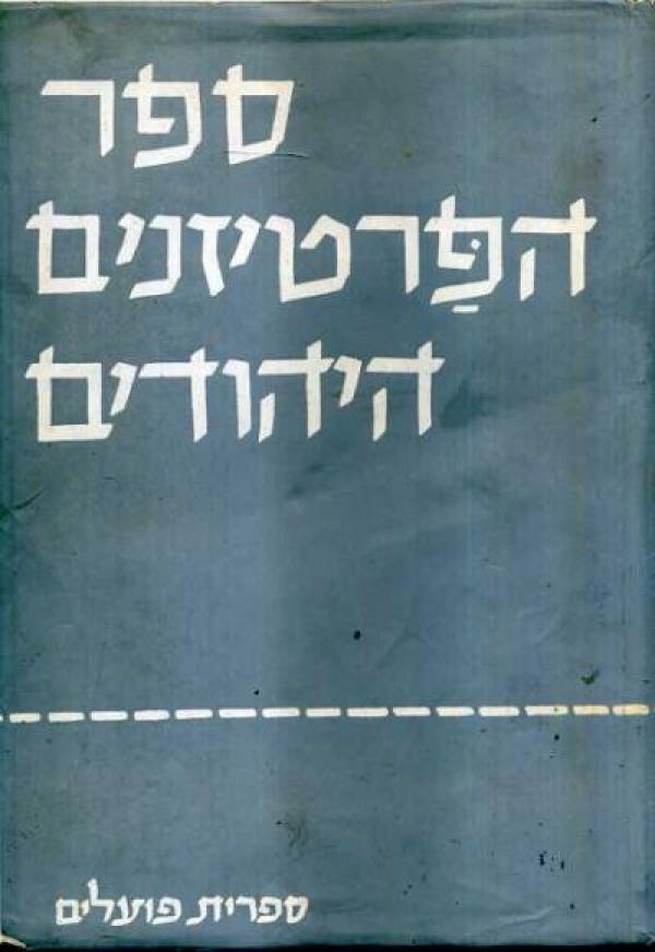 ספר הפרטיזנים היהודים - ספרית פועלים