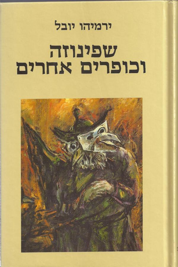 שפינוזה וכופרים אחרים - ירמיהו יובל