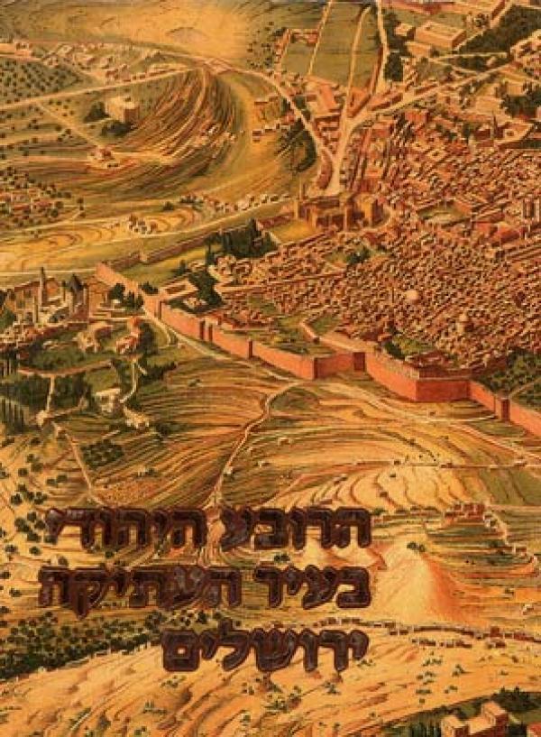 הרובע היהודי בעיר העתיקה ירושלים - מרדכי נאור