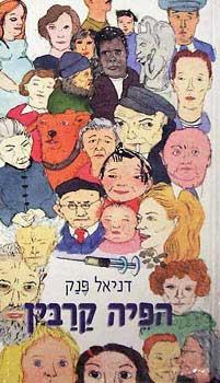 הפיה קרבין - דניאל פנק