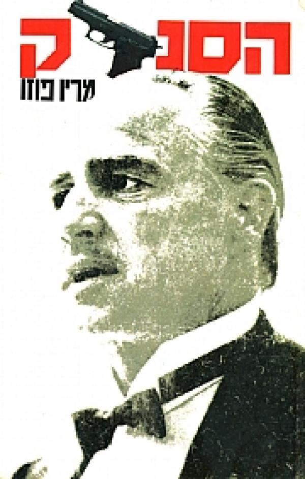 הסנדק (דון קורליאונה איש המפיה) - מריו פוזו