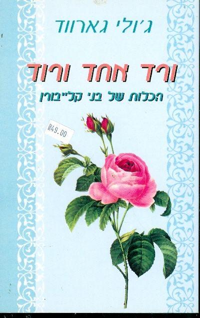 ורד אחד ורוד - הכלות של בני קלייבורן - ג'ולי גארווד