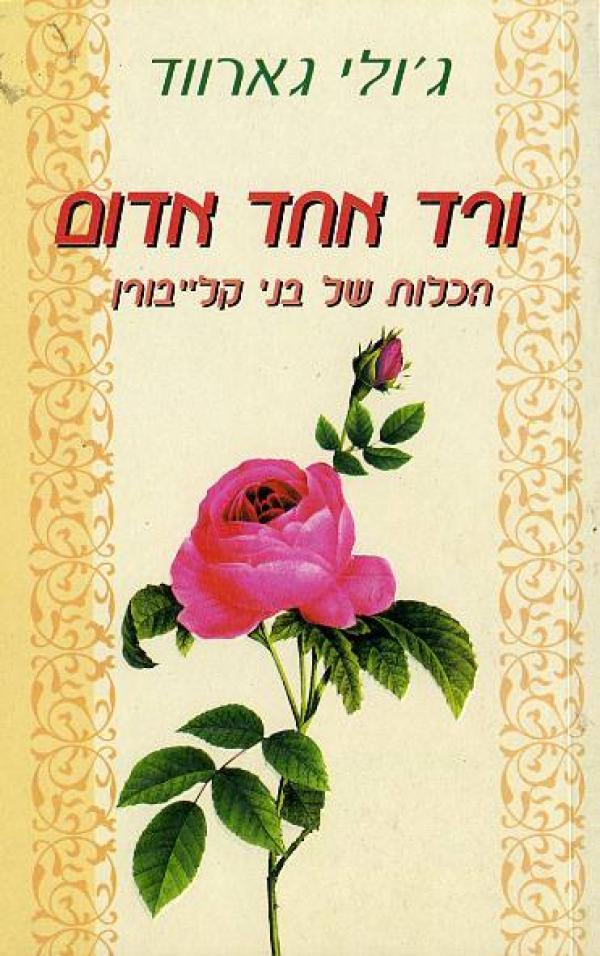 ורד אחד אדום - הכלות של בני קלייבורן - ג'ולי גארווד