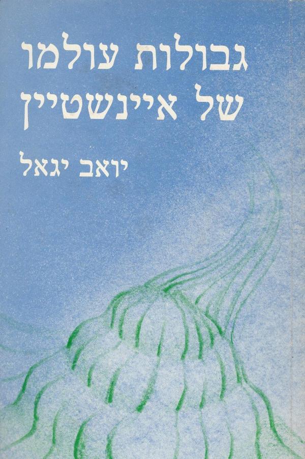 גבולות עולמו של איינשטיין - חשיבה של רצף ותורת אישיות - יואב יגאל