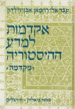אקדמות למדע ההיסטוריה - עבד אל-רחמאן אבן-ח'לדון