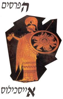 הפרסים - אייסכילוס