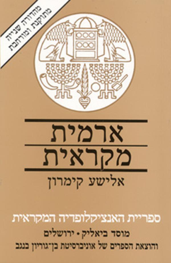 ארמית מקראית - אלישע קימרון