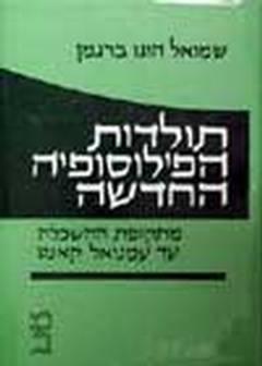 תולדות הפילוסופיה החדשה - מתקופת ההשכלה ועד עמנואל קאנט - שמואל הוגו ברגמן