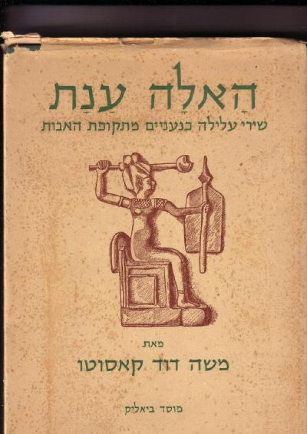 האלה ענת - שירי עלילה כנעניים בתקופת האבות - משה דוד קאסוטו