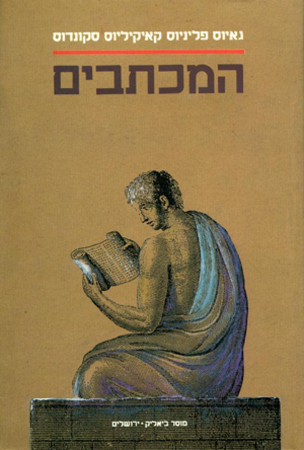 המכתבים - גאיוס פליניוס
