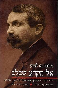 אל הקרע שבלב - מיכה יוסף ברדיצ'בסקי