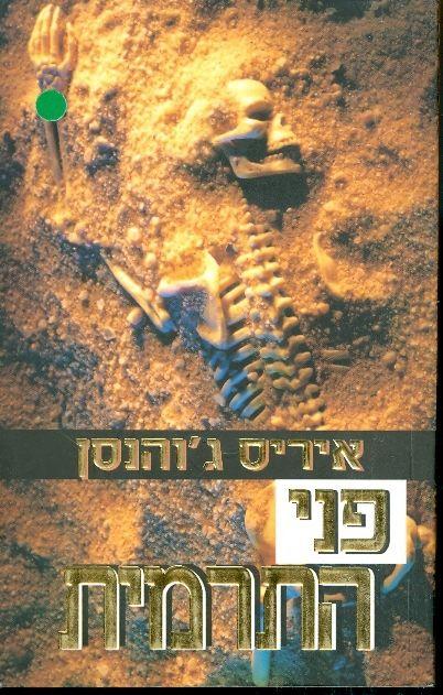 פני התרמית - איריס ג'והנסן