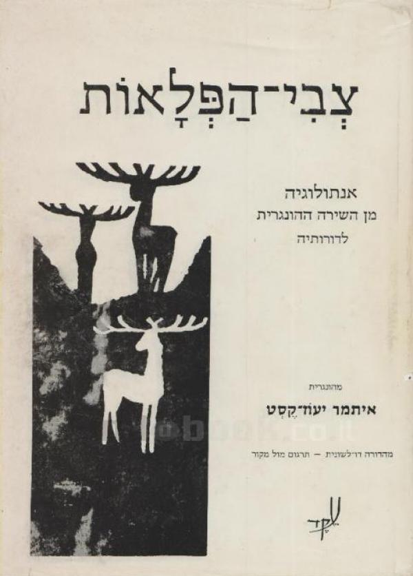 צבי הפלאות א - אנתולוגיה מן השירה ההונגרית לדורותיה - איתמר יעוז-קסט